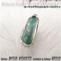 クリックポストのみ送料無料!ローマングラス ペンダントトップ ネックレストップ シルバー ジュエリー ローマン硝子 Silver Edged Roman Glass Pendant Jewelry Necklace WILD HEARTS Leather&Silver (ID pt3805)