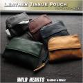 レザー 本革 ティッシュポーチ ティッシュケース 小物入れ ミニポーチ 馬革 5色 Horsehide Leather Tissue Pouch 5 Colors WILD HEARTS Leather&Silver (ID ic334r100)