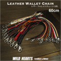 60cm レザー ウォレットチェーン ウォレットロープ 革 編み込み 四つ編み 12色 Handmade  Leather Braid Biker Wallet Chain Strap 12 colors WILD HEARTS Leather&Silver(ID wc3927_60)