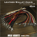 45cm レザー ウォレットチェーン ウォレットロープ 革 編み込み 四つ編み 12色 Handmade  Leather Braid Biker Wallet Chain Strap 12 colors WILD HEARTS Leather&Silver(ID wc3927_45)