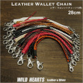 28cm レザー ウォレットチェーン ウォレットロープ 革 編み込み 四つ編み 12色 Handmade  Leather Braid Biker Wallet Chain Strap 12 colors WILD HEARTS Leather&Silver(ID wc3927_28)