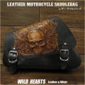 サドルバッグ スイングアーム スカル ドクロ カービング ハーレー スポーツスター Skull Carved Leather Swing Arm Saddlebag Harley Sportster XL Iron 883N/Forty-Eight WILD HEARTS Leather&Silver (ID sb4105)
