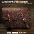 バイク サドルバッグ 本革 カービング ハーレー /アメリカン ブラウン カスタム Hand Tooled Carved Leather Single/Solo Saddlebag Motorcycle  Harley-Davidson Brown WILD HEARTS Leather&Silver (ID sb3567)