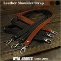 本革 レザー ショルダーストラップ ショルダーベルト ストラップ 革 ブラウン/ダークブラウン/ブラック/茶色/黒 Leather Shoulder Strap 3 colors WILD HEARTS Leather&Silver (ID st142t4)