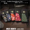 和柄/友禅柄 手帳型 多機種対応 和柄スマホケース Leather Protective Case Cover Japanese Pattern YUZEN  WILD HEARTS Leather&Silver(ID sc3829t28)
