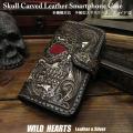 スマホケース 手帳型 多機種対応 スライド式 レザーケース ドクロ/スカル カービング コンチョ付き Skull Carved Leather Flip Case for Smartphone WILD HEARTS Leather&Silver (ID sc4086)