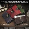 在庫処分 本革 馬革 財布一体型 手帳型スマホケース 多機種対応 iPhone12mini iPhoneSE2 iPhone8 対応  WILD HEARTS Leather&Silver (ID sc3500d5)