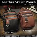メンズ ウエストポーチ ヒップバッグ ウエストバッグ レザー/革 ブラック/ブラウン Genuine Leather Biker Waist Pouch/ Hip Bag/Pouch Belt Brown/Black WILD HEARTS Leather&Silver (ID wp3651r56)