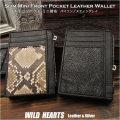 コンパクト ミニ財布 カードケース  本革 /レザー パイソン/スティングレイ 小銭入れ付き スリム財布 Men Slim Thin Front Pocket Leather Wallet Coin Card ID Holder Python/Stingray WILD HEARTS Leather&Silver (ID cc3990r34)
