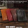 カードケース キャッシュレス財布 本革/レザー 4色 カード入れ ミニ コンパクト Leather Slim Thin Credit Card Holder Wallet WILD HEARTS Leather&Silver(ID cc3991r11)