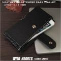 スマホケース 他機種対応 手帳型 スマホ収納式 ポケット式 マルチケース レザーケース ブラック 黒 スナップボタン  WILD HEARTS Leather&Silver (ID sc4068r36)
