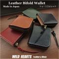 日本製財布 L字ファスナー 二つ折り 革財布 レザーウォレット メンズ/レディース ヌメ革 ハンドメイド 5色  Leather Bifold Wallet Handmade 5-colors WILD HEARTS Leather&Silver (ID sw4119r104)