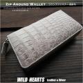 一点もの商品、送料無料! ヒマラヤクロコダイル ホワイト 白 長財布 ラウンドファスナー ワニ革 ウォレット Himalayan Crocodile Skin Leather Zip Around Wallet Purse White WILD HEARTS Leather&Silver(ID lw4217)