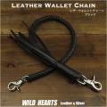 クリックポストのみ送料無料!62cm レザー ウォレットチェーン ウォレットロープ 革 編み込み ブラック Handmade Genuine Cowhide Leather Braid Biker Wallet Chain Strap Black WILD HEARTS Leather&Silver(ID kcc04t29)