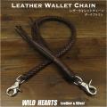 クリックポストのみ送料無料! 62cm レザー ウォレットチェーン ウォレットロープ 革 編み込み ダークブラウン Handmade Genuine Cowhide Leather Braid Biker Wallet Chain Strap Dark Brown WILD HEARTS Leather&Silver(ID kcc03t29)