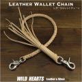 クリックポストのみ送料無料!62cm レザー ウォレットチェーン ウォレットロープ 革 編み込み ナチュラル Handmade Genuine Cowhide Leather Braid Biker Wallet Chain Strap Tan WILD HEARTS Leather&Silver(ID kcc02t29)
