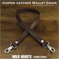 クリックポストのみ送料無料! 60cm レザー ウォレットチェーン ウォレットロープ 革 カービング ダークブラウン Hand Carved Genuine Cowhide Leather Biker Wallet Chain Strap Dark Brown WILD HEARTS Leather&Silver (ID kcc3t29)