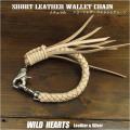 ウォレットチェーン ショートサイズ 28cm ウォレットロープ  レザー/本革 ナチュラル Genuine Leather Wallet Chain Braid Strap WILD HEARTS Leather&Silver(ID wc1977r21)