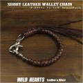 レザーウォレットチェーン 28cm ショートウォレットチェーン ダークブラウン Genuine Leather Wallet Chain Braid Strap Dark Brown WILD HEARTS Leather&Silver(ID (ID 0071r21)