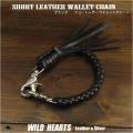 レザーウォレットチェーン 28cm ショートウォレットチェーン  ブラック Genuine Leather Wallet Chain Braid Strap Black WILD HEARTS Leather&Silver(ID wc1979r21)