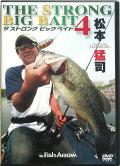 フィッシュアロー THE STRONG BIG BAIT4 (DVD)