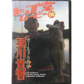 えい出版社 トップ堂ムービー 06(DVD) オールドの名手 栗川貴督