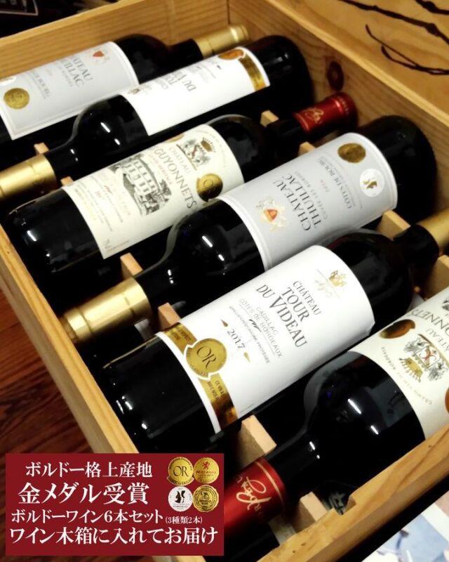 ワイン木箱入り金メダル受賞ボルドーワイン6本セット フランス赤ワイン3種x2本 格上産地金メダル受賞