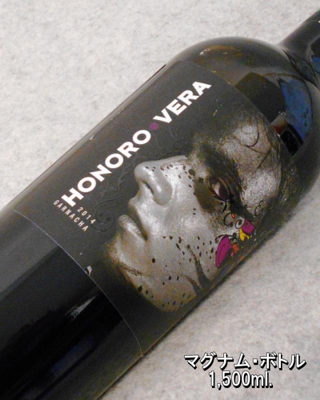 ボデガス・アテカ オノロ・ベラ2014 マグナム・ボトル スペイン/カラタユード