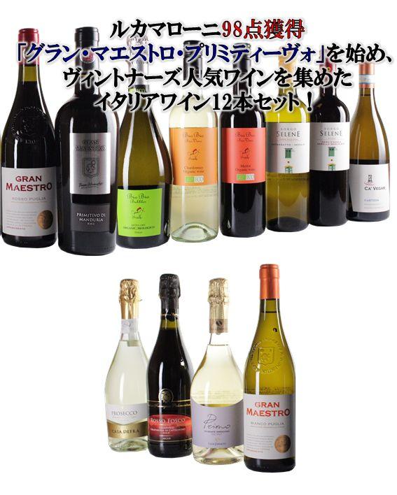 人気イタリアワイン12本セット