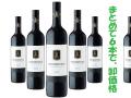 【「6本まとめ買い」で卸価格】 ウッドストック シラーズ 2014