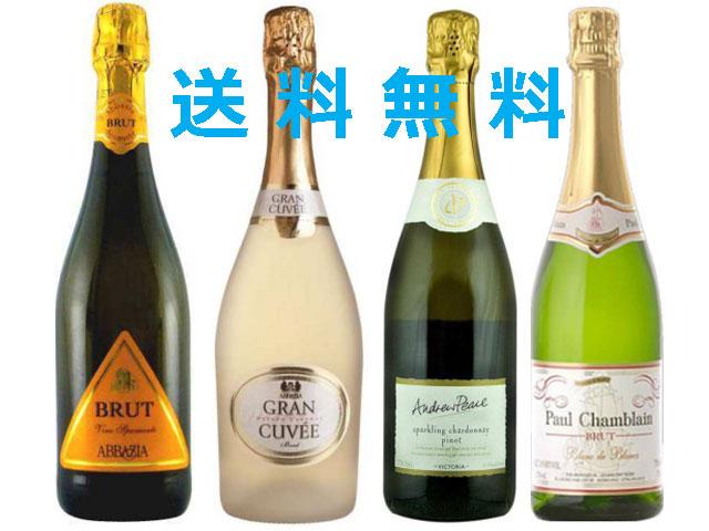<送料無料>【世界各国のスパークリングワイン集合】ワールド・スパークリングワインセット