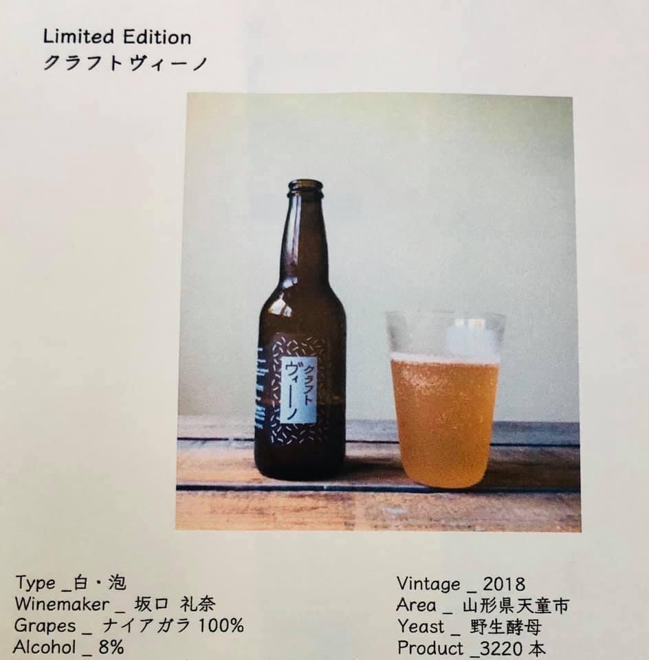 アルフィオーレ(宮城)/クラフトヴィーノ 2018年(泡) 330ml