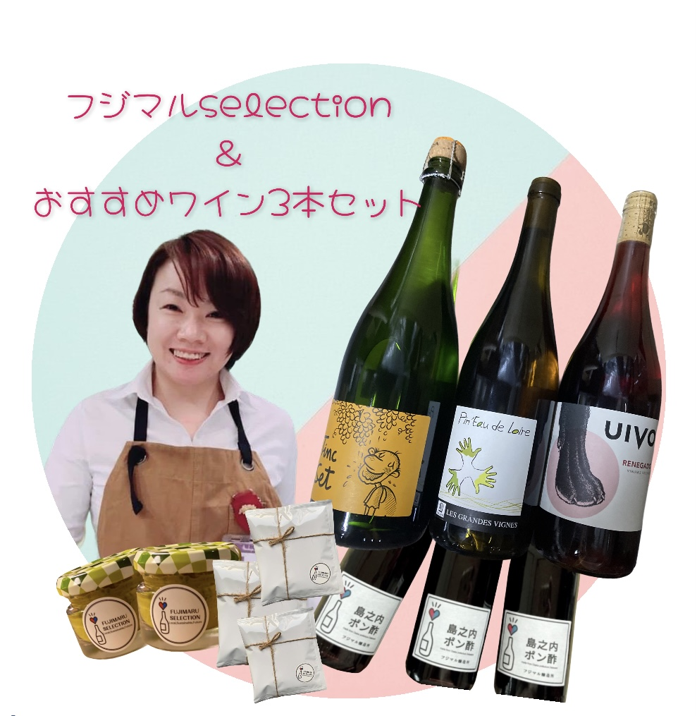 FUJIMARU本城セレクト!お家時間を愉しむ「FUJIMARU セレクション&おすすめワイン3本セット」