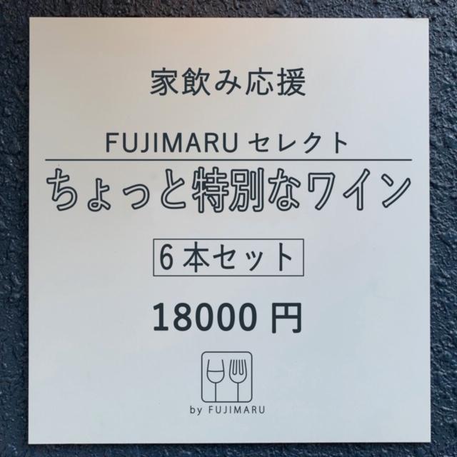 【送料無料】家飲み応援!FUJIMARUセレクト ちょっと特別なワイン6本セット(泡、白、ロゼ、赤)