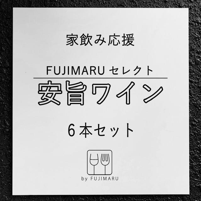 家飲み応援!FUJIMARUセレクト旨安 6本セット(泡、白、ロゼ、赤)