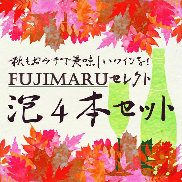 【送料無料】秋もおウチで美味しい泡を!FUJIMARUセレクト★シャンパーニュ1本+ナチュラルスパークリング3本のお得な4本セット★