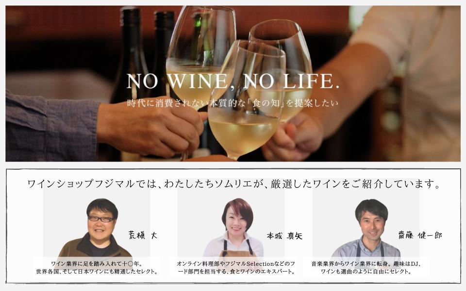 wineshop fujimaru ワインショップフジマル