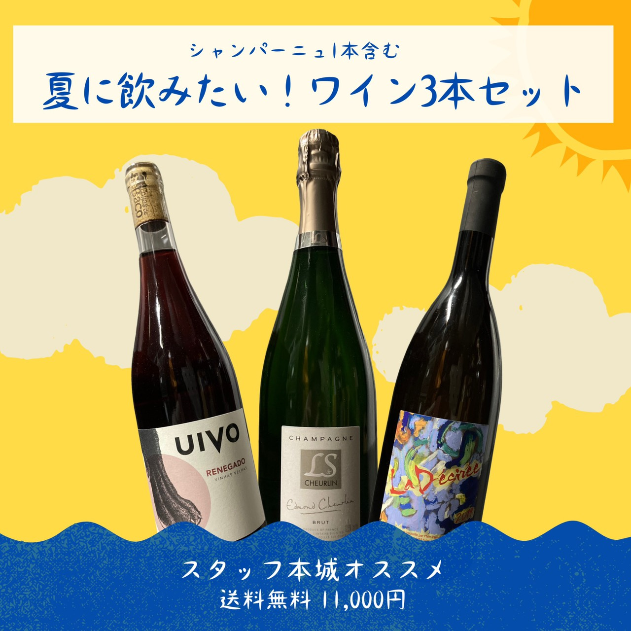 【送料無料】スタッフ本城おすすめ!シャンパーニュ1本含むちょっとお得な夏に飲みたいワイン3本11,000円セット※北海道・沖縄へは別途送料がかかります