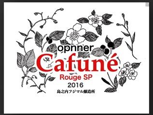 島之内フジマル醸造所/opnner Cafune Rouge sp 2016 オプナー カフネ・ルージュ スパークリング(赤泡)