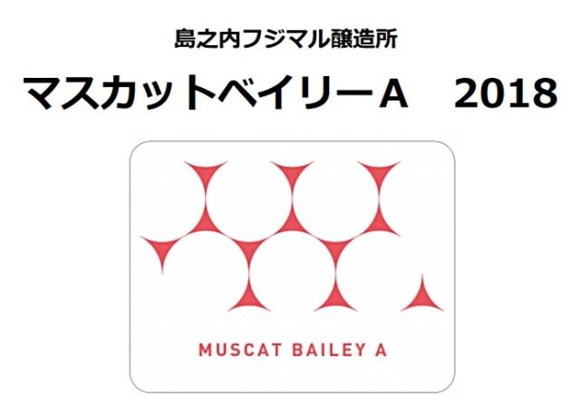 島之内フジマル醸造所/Muscat Bailey A マスカットベイリーA 2018(軽やかな赤)