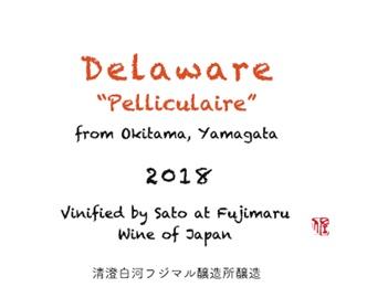 清澄白河フジマル醸造所/Delaware Pelliculaire by Sato 2018年(オレンジ)