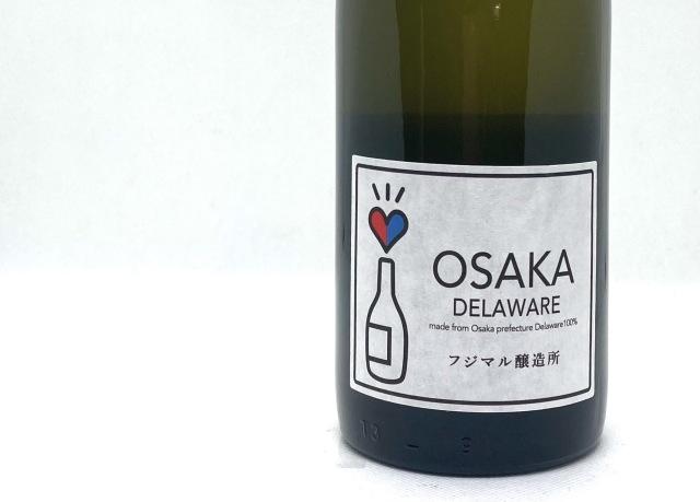 島之内フジマル醸造所/OSAKA Delaware 大阪デラウェア 亜硫酸無添加ver.2020年(白)