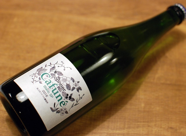 島之内フジマル醸造所/opnner Cafune Blanc SP 2016 オプナー カフネ・ブラン スパークリング(白泡)