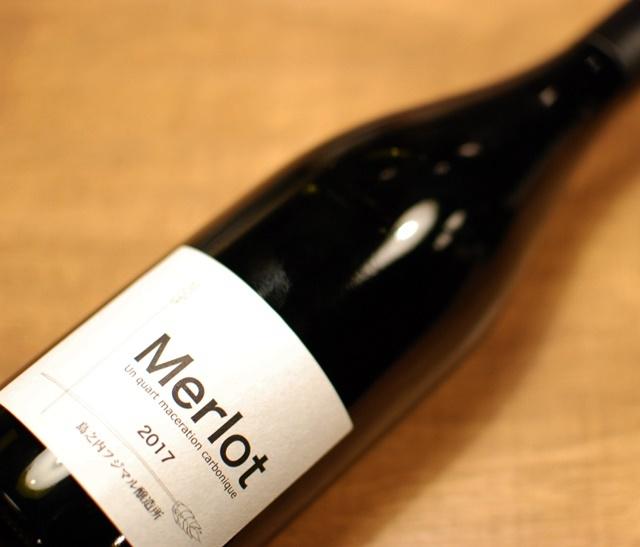 島之内フジマル醸造所/Merlot メルロー 2017(香り豊かな赤)