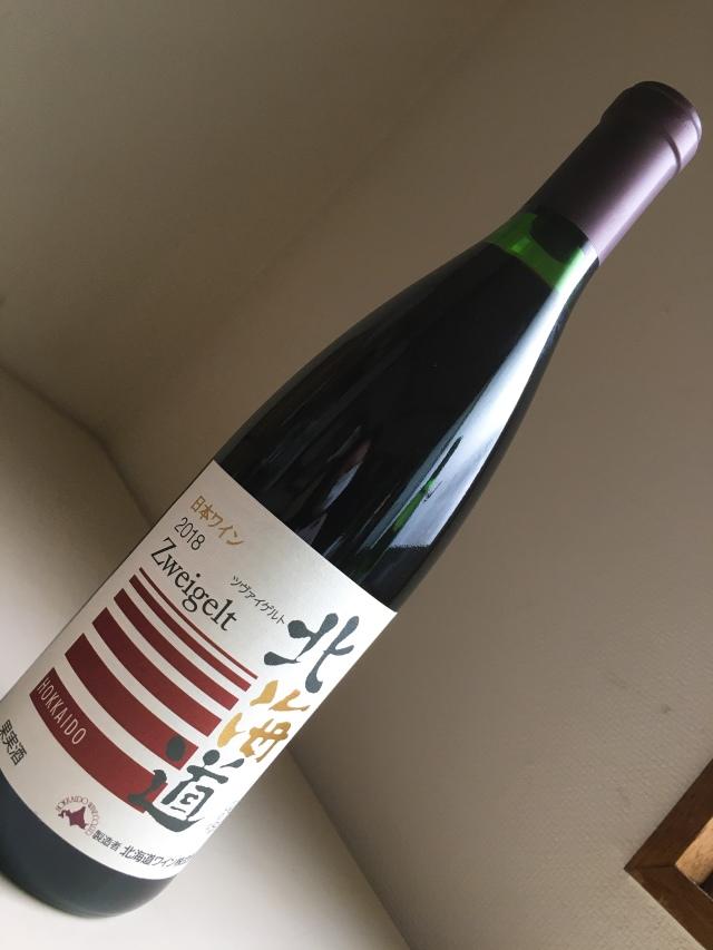 北海道ワイン/北海道ツヴァイゲルト 2018年 (赤)