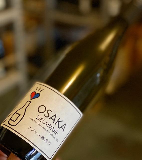 島之内フジマル醸造所/OSAKA Delaware 大阪デラウェア 2019年(白)