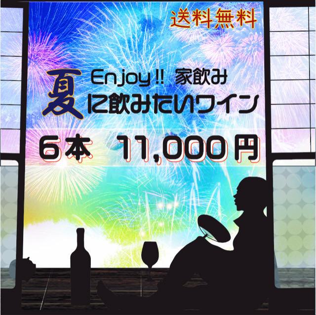 【送料無料】Enjoy!家飲み 夏に飲みたい旨安ワイン6本11,000円セット(泡・白・赤)