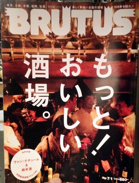 【雑誌】BRUTUS ブルータス 2014/7/1号「もっと!おいしい酒場。」