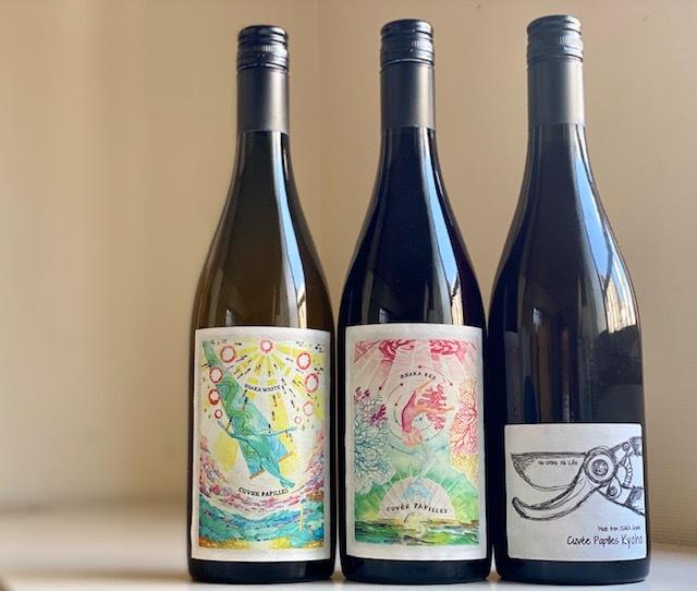 島之内フジマル醸造所 キュベパピーユシリーズ3種セット(白、赤、赤)