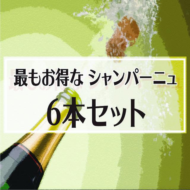 【送料無料】春もおウチで美味しい泡を!FUJIMARUセレクト★最もお得なシャンパーニュ6本セット(3種2本ずつ)★